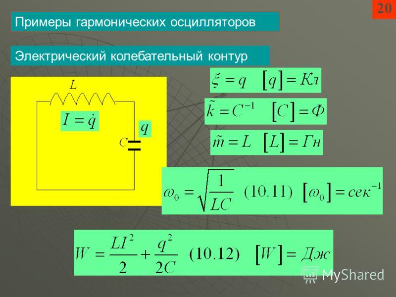 2020 Примеры гармонических осцилляторов Электрический колебательный контур