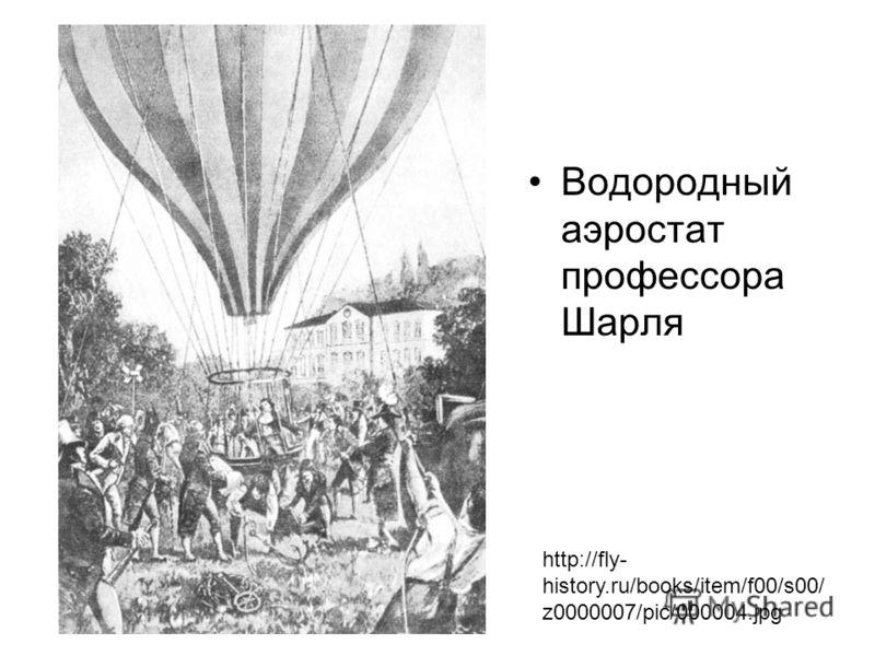 Водородный аэростат профессора Шарля http://fly- history.ru/books/item/f00/s00/ z0000007/pic/000004.jpg
