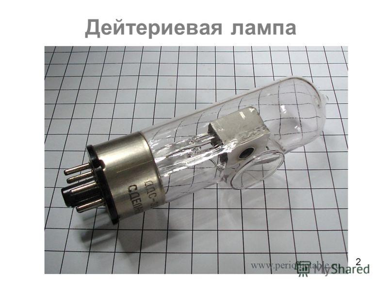 Дейтериевая лампа 2