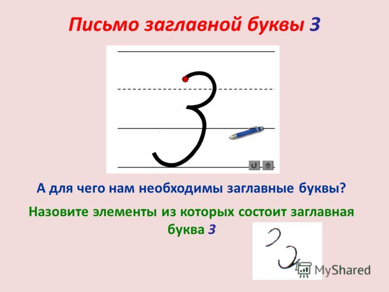 Письмо заглавной и строчной букв з з конспект по фгос