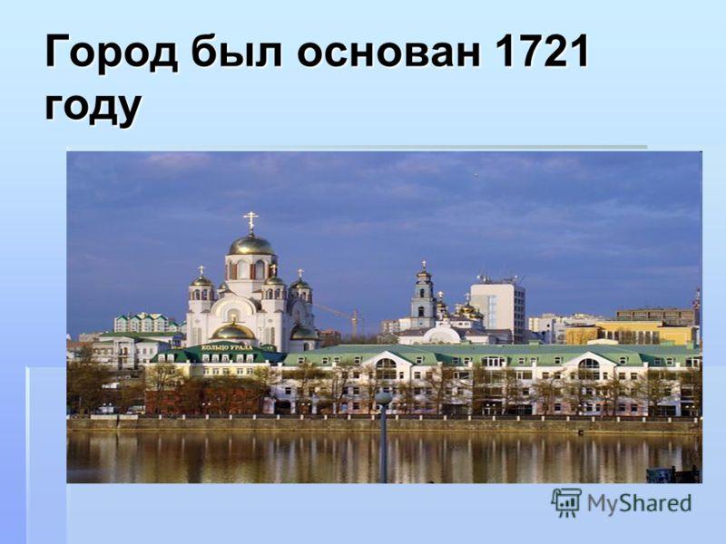 Город был основан 1721 году
