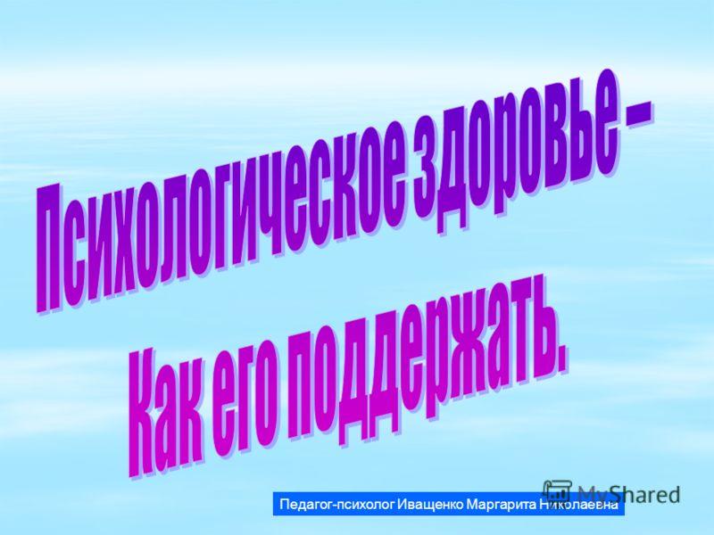 Педагог-психолог Иващенко Маргарита Николаевна