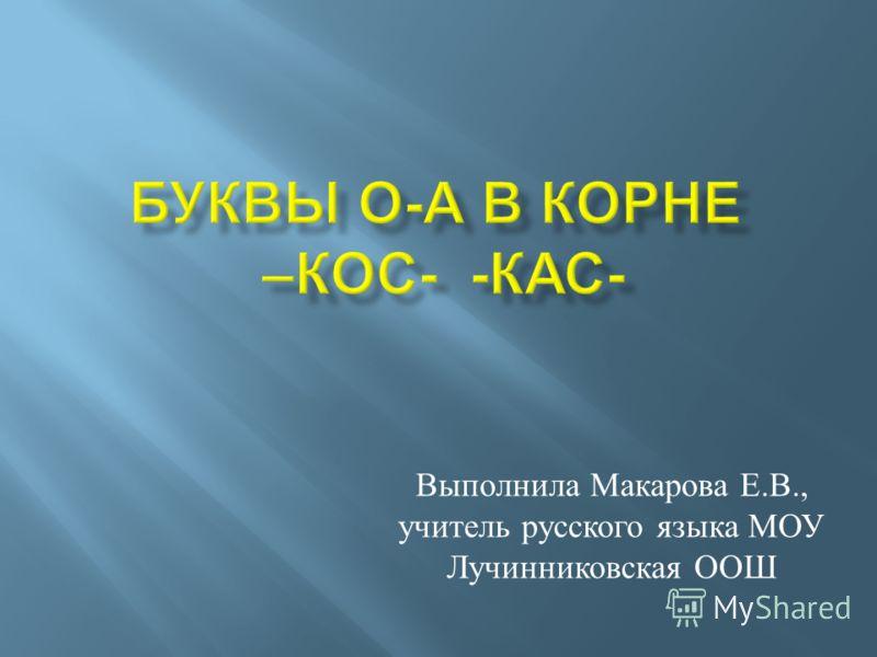 Выполнила Макарова Е. В., учитель русского языка МОУ Лучинниковская ООШ