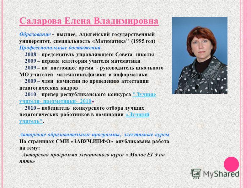 Саларова Елена Владимировна Образование - высшее, Адыгейский государственный университет, специальность «Математика