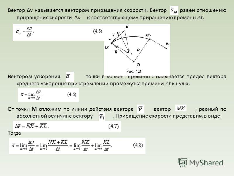 Вектор Δν называется вектором приращения скорости. Вектор равен отношению приращения скорости Δν к соответствующему приращению времени t. Вектором ускорения точки в момент времени t называется предел вектора среднего ускорения при стремлении промежут
