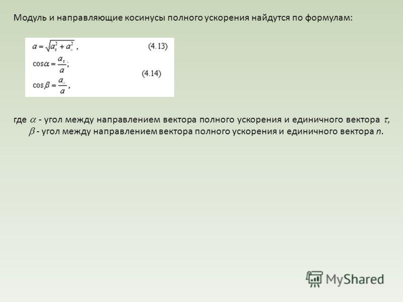 Модуль и направляющие косинусы полного ускорения найдутся по формулам: где - угол между направлением вектора полного ускорения и единичного вектора, - угол между направлением вектора полного ускорения и единичного вектора n.