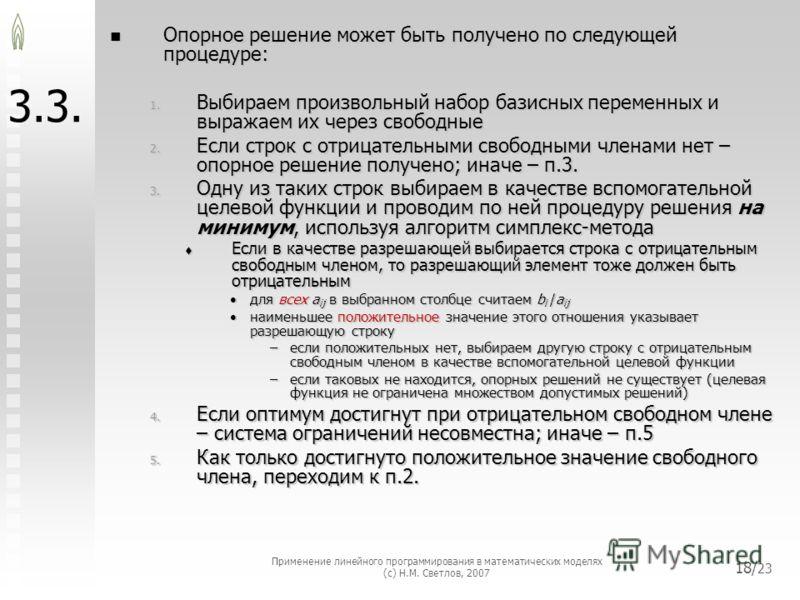 Применение линейного программирования в математических моделях (с) Н.М. Светлов, 2007 18/ 23 3.3. Опорное решение может быть получено по следующей процедуре: Опорное решение может быть получено по следующей процедуре: 1. Выбираем произвольный набор б