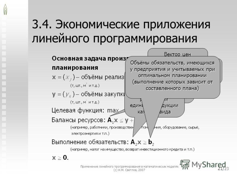 Применение линейного программирования в математических моделях (с) Н.М. Светлов, 2007 21/ 23 3.4. Экономические приложения линейного программирования Вектор цен продукции (за вычетом НДС), руб./ед. Вектор цен ресурсов (включая НДС), руб./ед. Матрица