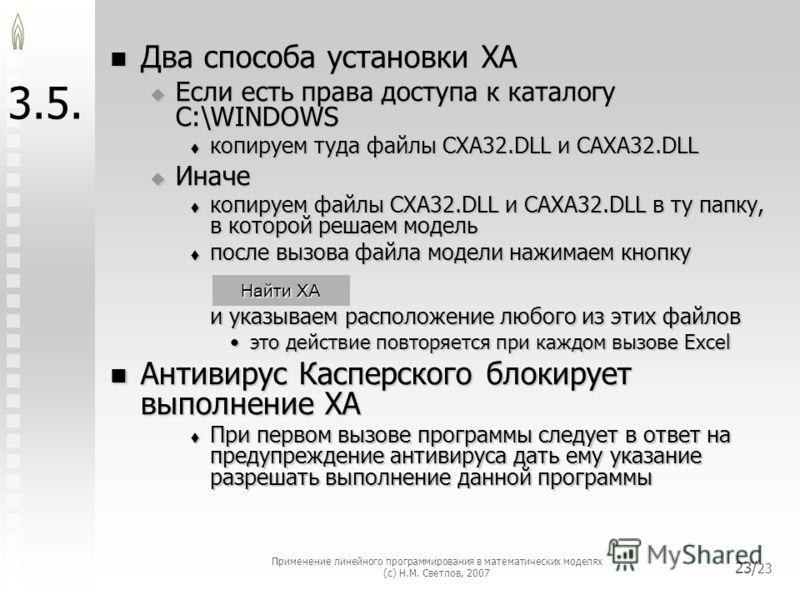Применение линейного программирования в математических моделях (с) Н.М. Светлов, 2007 23/ 23 3.5. Два способа установки XA Два способа установки XA Если есть права доступа к каталогу C:\WINDOWS Если есть права доступа к каталогу C:\WINDOWS копируем т