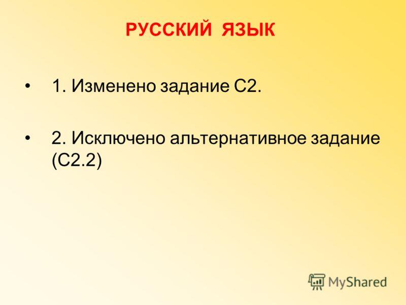 РУССКИЙ ЯЗЫК 1. Изменено задание С2. 2. Исключено альтернативное задание (С2.2)