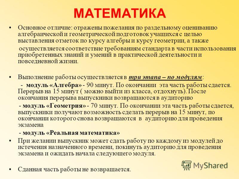 МАТЕМАТИКА Основное отличие: отражены пожелания по раздельному оцениванию алгебраической и геометрической подготовок учащихся с целью выставления отметок по курсу алгебры и курсу геометрии, а также осуществляется соответствие требованиям стандарта в
