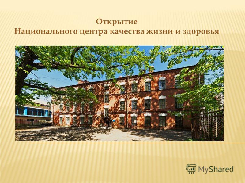 Открытие Национального центра качества жизни и здоровья