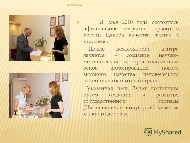 20.05.2010 2 20 мая 2010 года состоялось официальное открытие первого в России Центра качества жизни и здоровья. Целью деятельности центра является – создание научно- методических и организационных основ формирования нового высокого качества человече