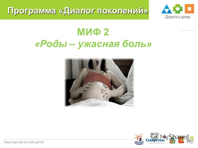 Программа «Диалог поколений» МИФ 2 «Роды – ужасная боль»