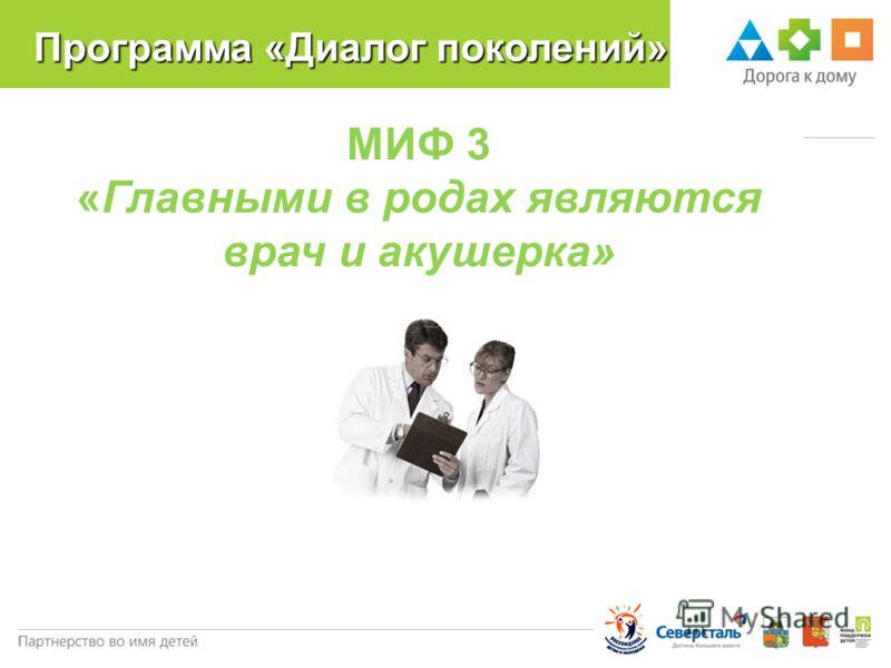 Программа «Диалог поколений» МИФ 3 «Главными в родах являются врач и акушерка»