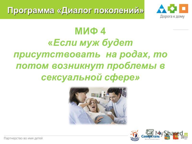 Программа «Диалог поколений» МИФ 4 «Если муж будет присутствовать на родах, то потом возникнут проблемы в сексуальной сфере»