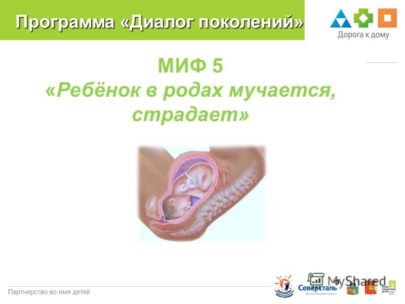 Программа «Диалог поколений» МИФ 5 «Ребёнок в родах мучается, страдает»