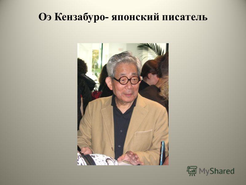 Оэ Кензабуро- японский писатель