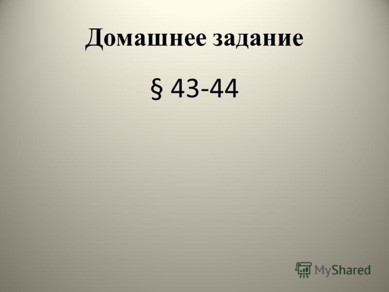 Домашнее задание § 43-44