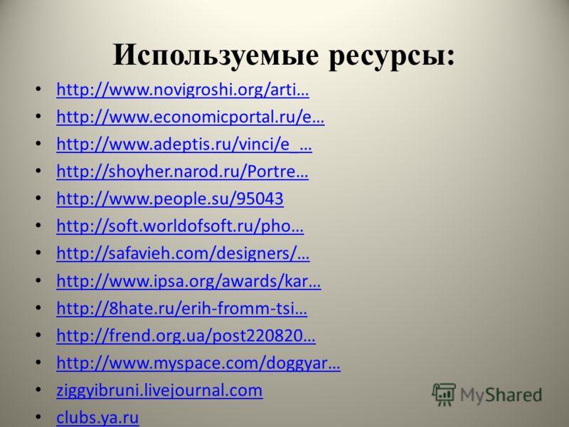 Используемые ресурсы: http://www.novigroshi.org/arti… http://www.economicportal.ru/e… http://www.adeptis.ru/vinci/e_… http://shoyher.narod.ru/Portre… http://www.people.su/95043 http://soft.worldofsoft.ru/pho… http://safavieh.com/designers/… http://sa