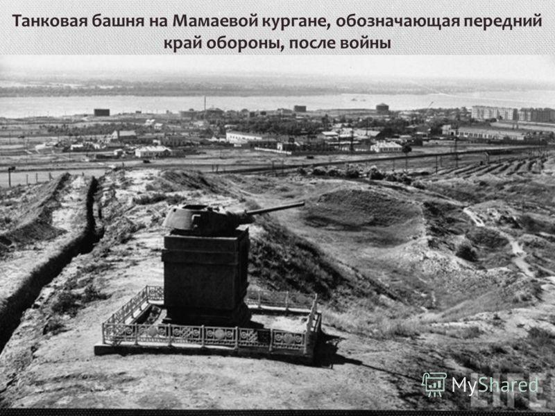 Танковая башня на Мамаевой кургане, обозначающая передний край обороны, после войны