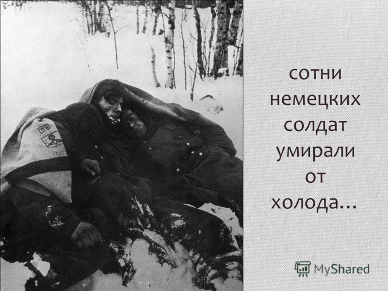 сотни немецких солдат умирали от холода…
