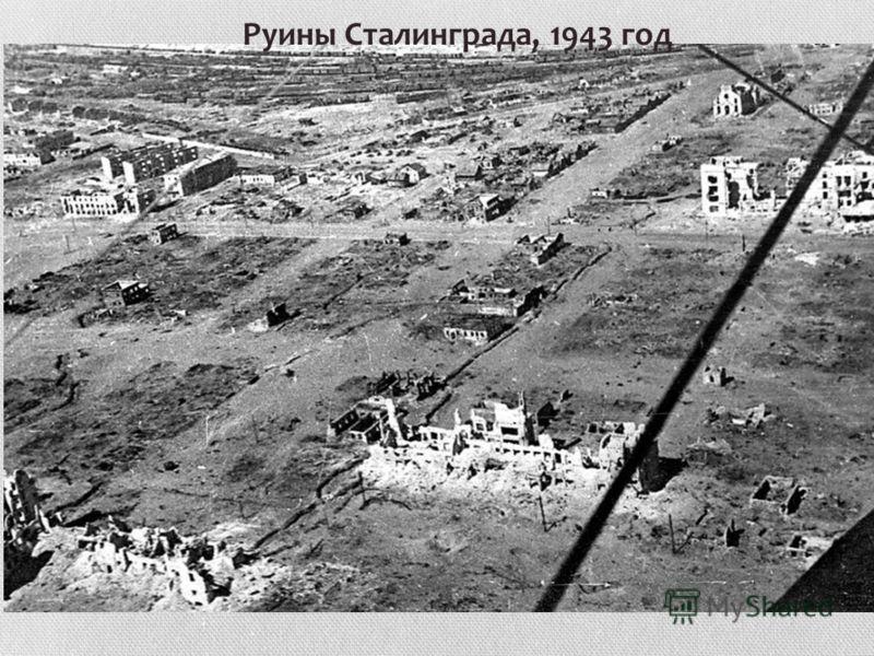 Руины Сталинграда, 1943 год