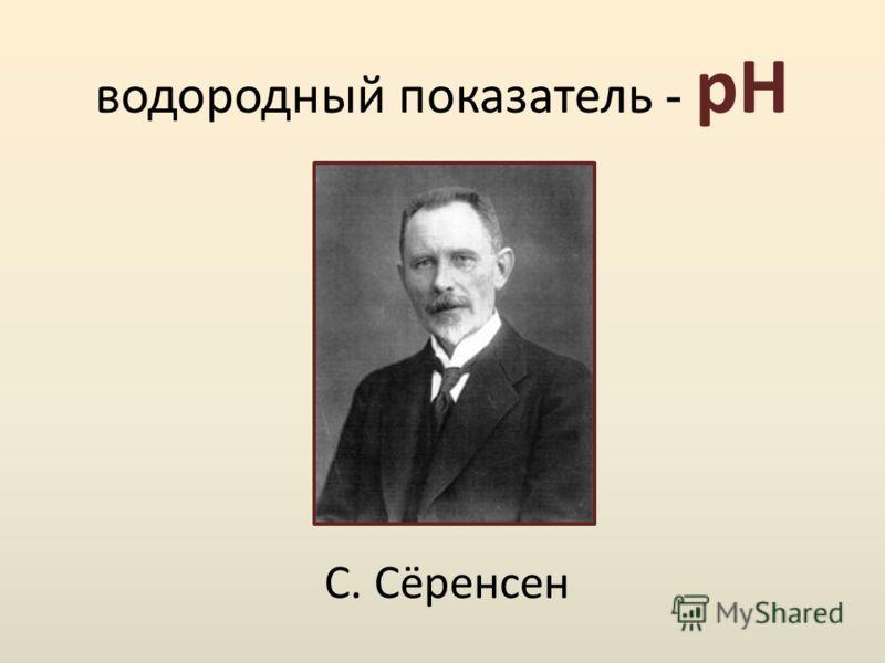 водородный показатель - pH С. Сёренсен