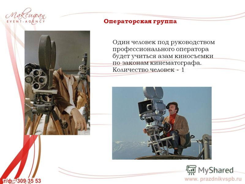 Операторская группа Один человек под руководством профессионального оператора будет учиться азам киносъемки по законам кинематографа. Количество человек - 1