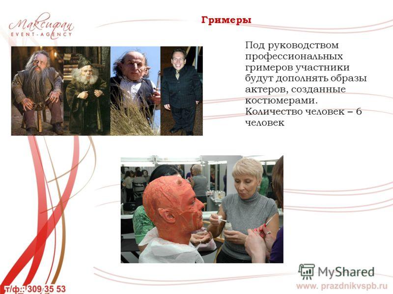 Гримеры Под руководством профессиональных гримеров участники будут дополнять образы актеров, созданные костюмерами. Количество человек – 6 человек