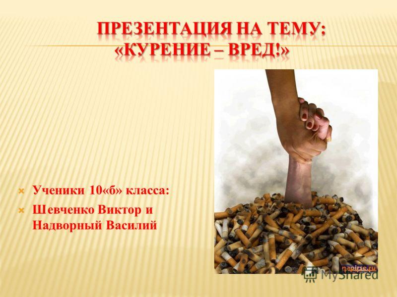 Ученики 10«б» класса: Шевченко Виктор и Надворный Василий
