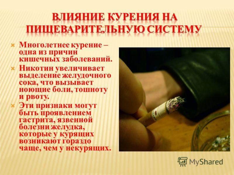 Многолетнее курение – одна из причин кишечных заболеваний. Никотин увеличивает выделение желудочного сока, что вызывает ноющие боли, тошноту и рвоту. Эти признаки могут быть проявлением гастрита, язвенной болезни желудка, которые у курящих возникают