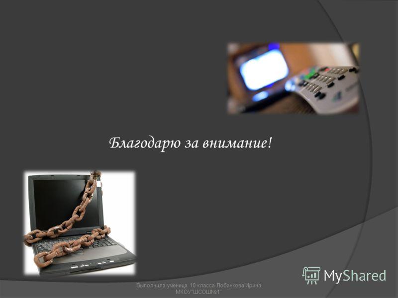 Благодарю за внимание! Выполнила ученица 10 класса Лобанкова Ирина МКОУШСОШ1