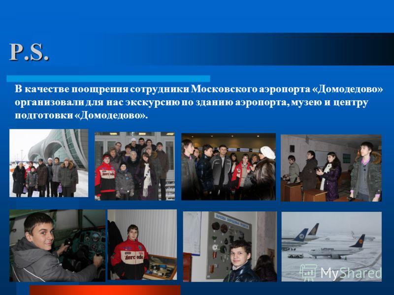 P.S. В качестве поощрения сотрудники Московского аэропорта «Домодедово» организовали для нас экскурсию по зданию аэропорта, музею и центру подготовки «Домодедово». 28