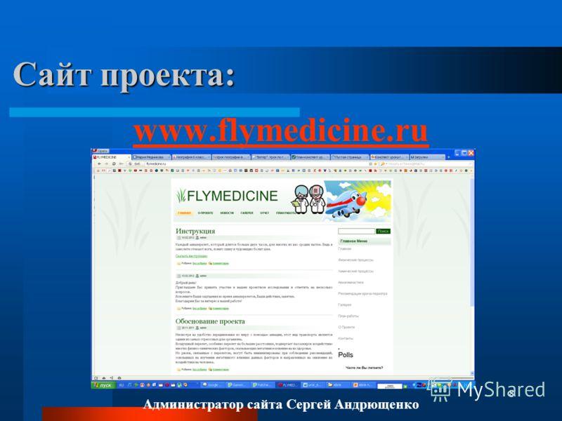 8 Сайт проекта: www.flymedicine.ru Администратор сайта Сергей Андрющенко