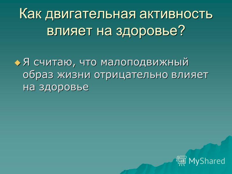 Выполнил: Сарафанов Никита ученик 9 «А» класса МБОУ СОШ 26 п. Ливадия ДВИЖЕНИЕ - ЖИЗНЬ