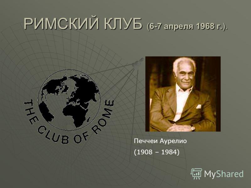 РИМСКИЙ КЛУБ (6-7 апреля 1968 г.). Печчеи Аурелио (1908 – 1984)