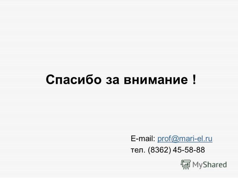 Спасибо за внимание ! E-mail: prof@mari-el.ruprof@mari-el.ru тел. (8362) 45-58-88