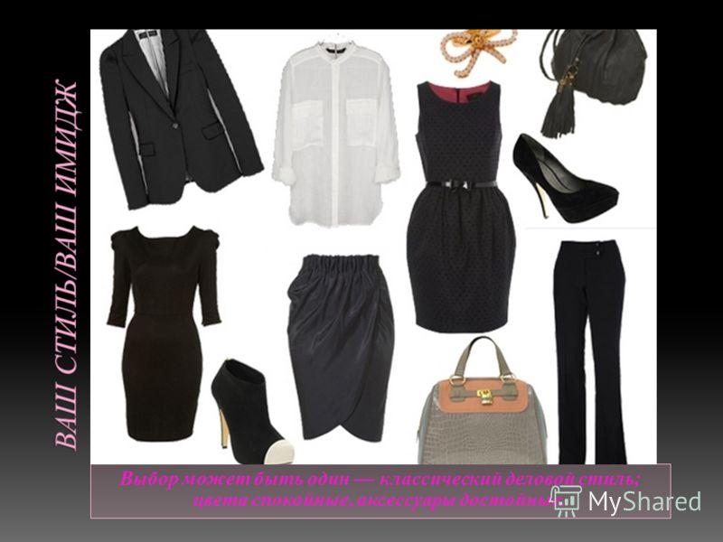 Выбор может быть один классический деловой стиль; цвета спокойные, аксессуары достойные.