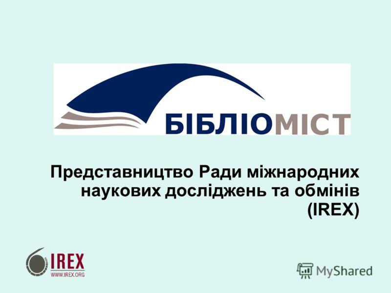 Представництво Ради міжнародних наукових досліджень та обмінів (IREX)