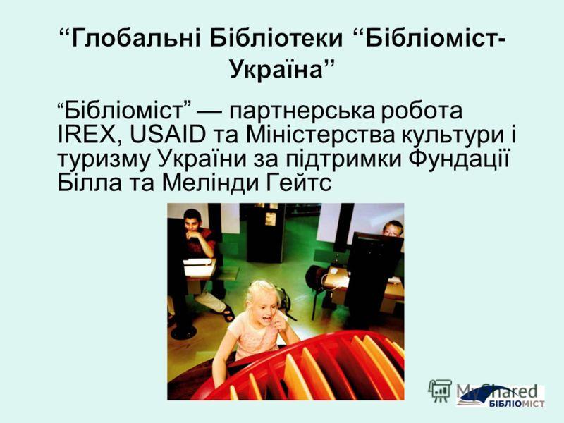 Бібліоміст партнерська робота IREX, USAID та Міністерства культури і туризму України за підтримки Фундації Білла та Мелінди Гейтс