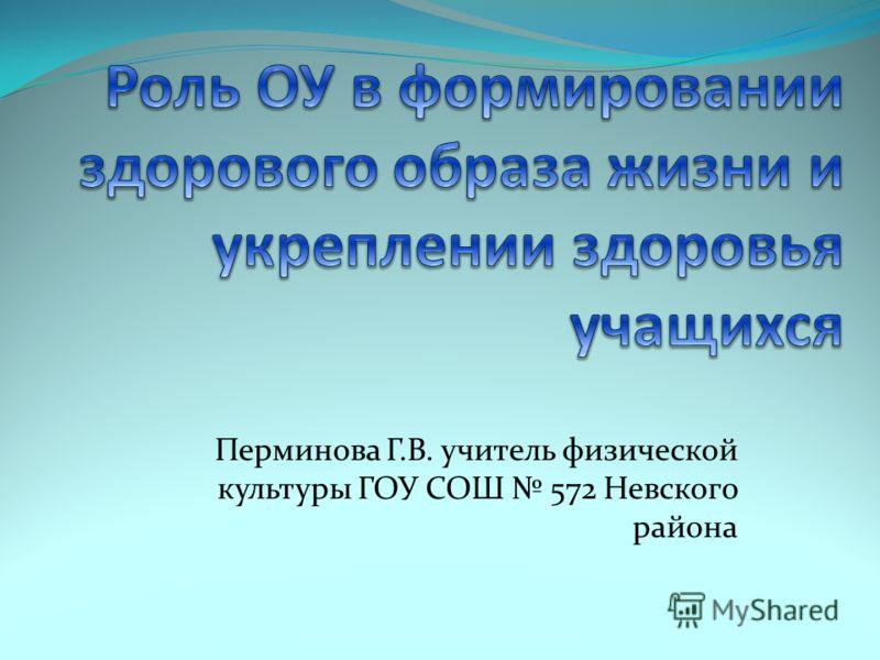 Перминова Г.В. учитель физической культуры ГОУ СОШ 572 Невского района