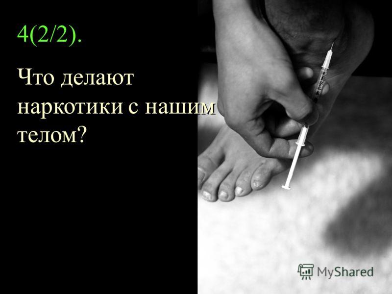 4(2/2). Что делают наркотики с нашим телом? 4(2/2). Что делают наркотики с нашим телом?