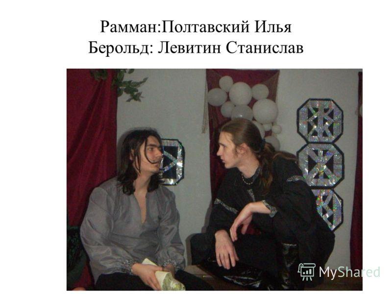 Рамман:Полтавский Илья Берольд: Левитин Станислав