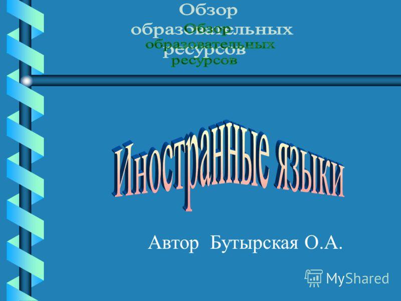 Автор Бутырская О.А.