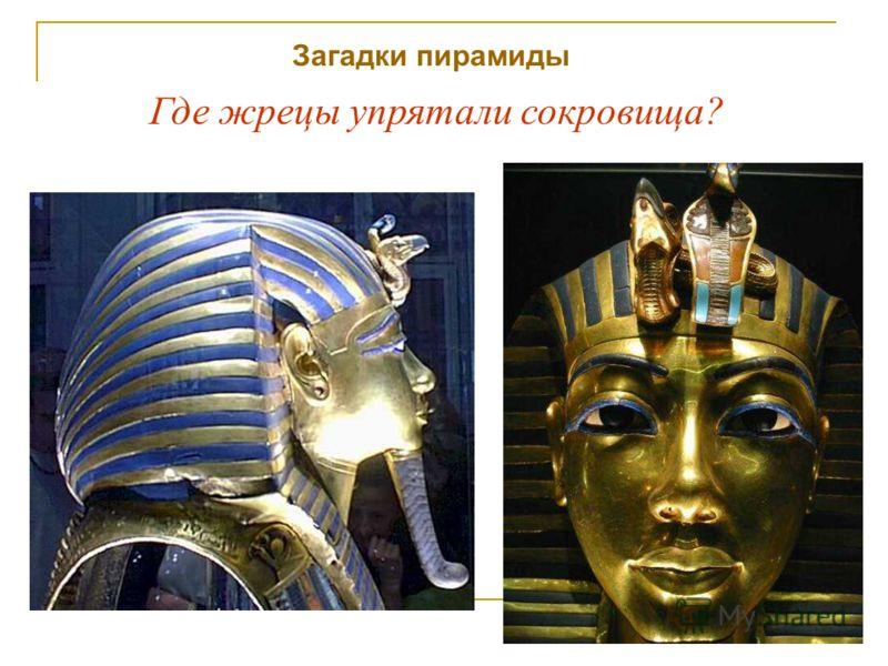 Где мумия фараона Хеопса? Загадки пирамиды
