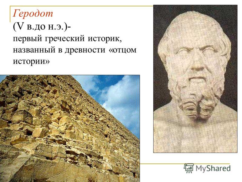 2600 год до н.э. 146 м ~7млн. тонн