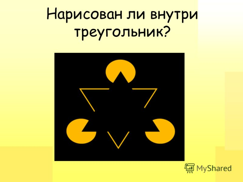Нарисован ли внутри треугольник?