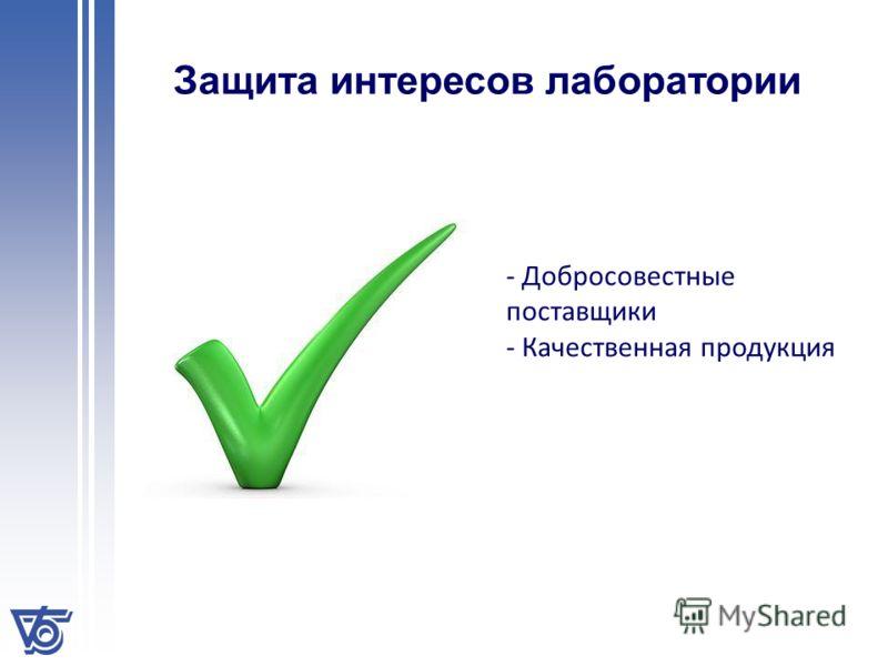 Защита интересов лаборатории - Добросовестные поставщики - Качественная продукция