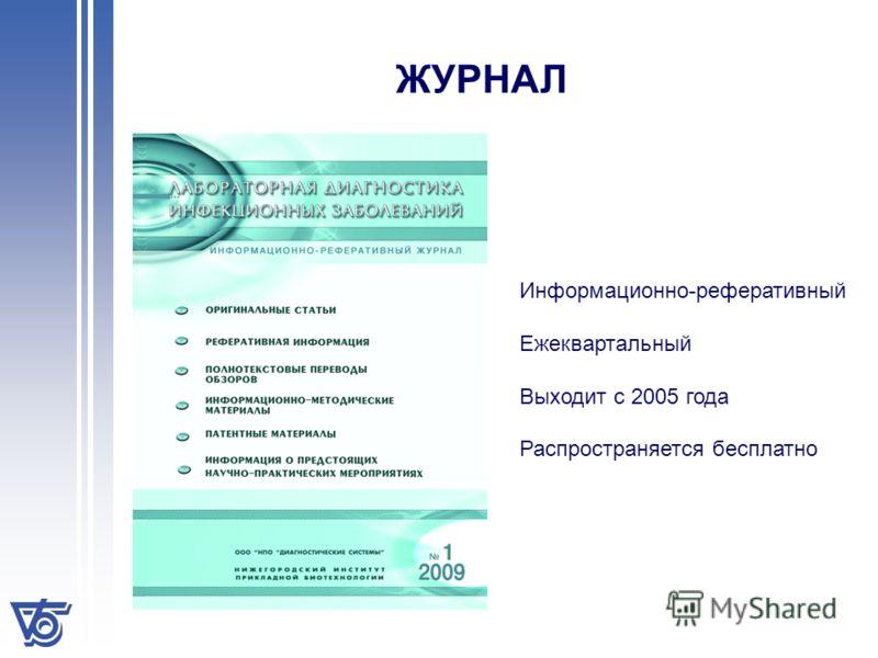 ЖУРНАЛ Информационно-реферативный Ежеквартальный Выходит с 2005 года Распространяется бесплатно